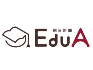 『朝日新聞EduA教育応援メール』創刊のお知らせ