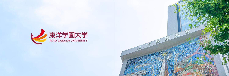 東洋 学園 大学