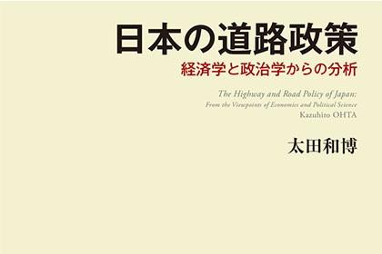 【専修大】商学部・太田和博教授が日本交通学会賞受賞
