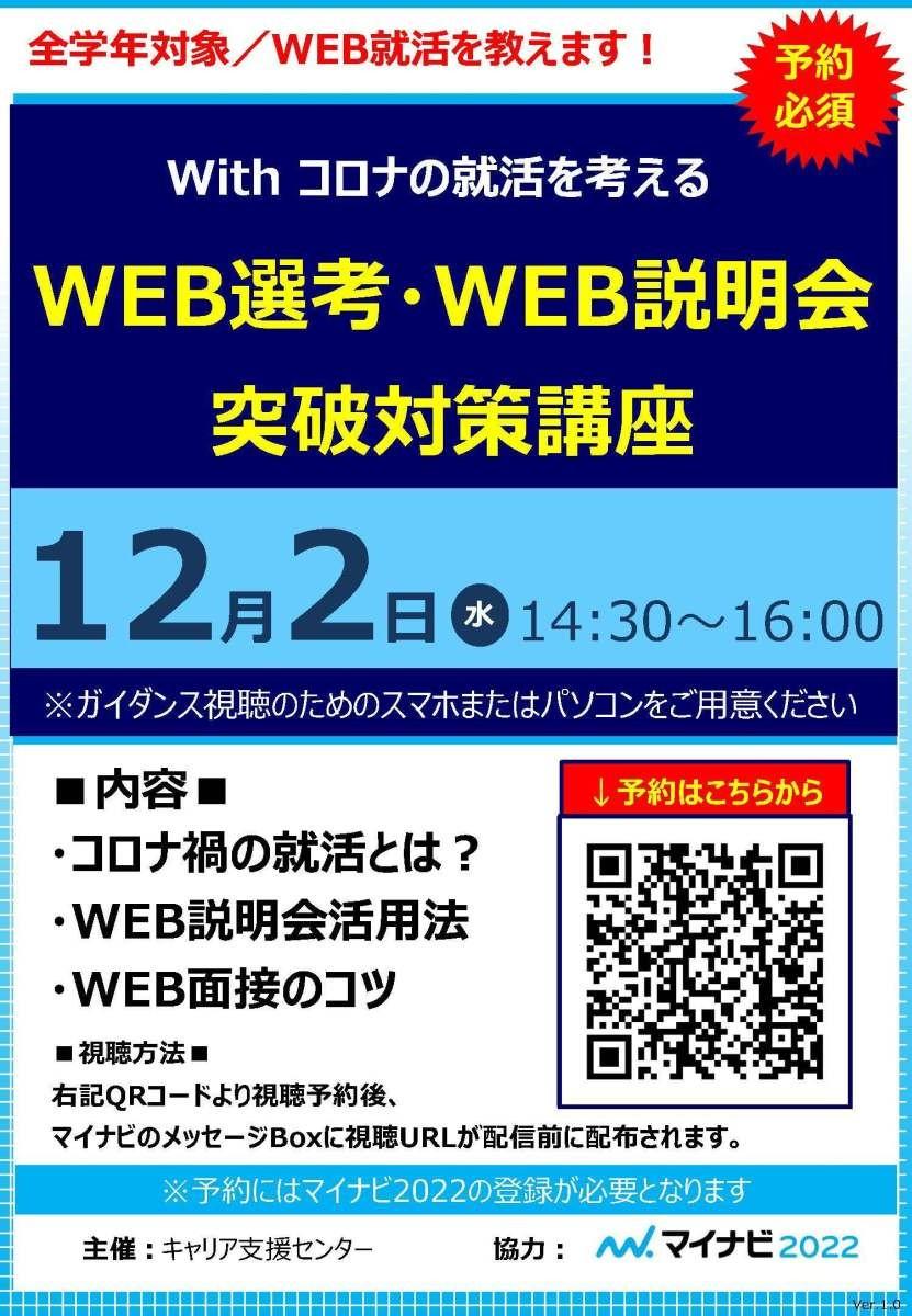 【小樽商科大学】就活支援・緑丘企画講座「3」 WEB選考・WEB説明会対策