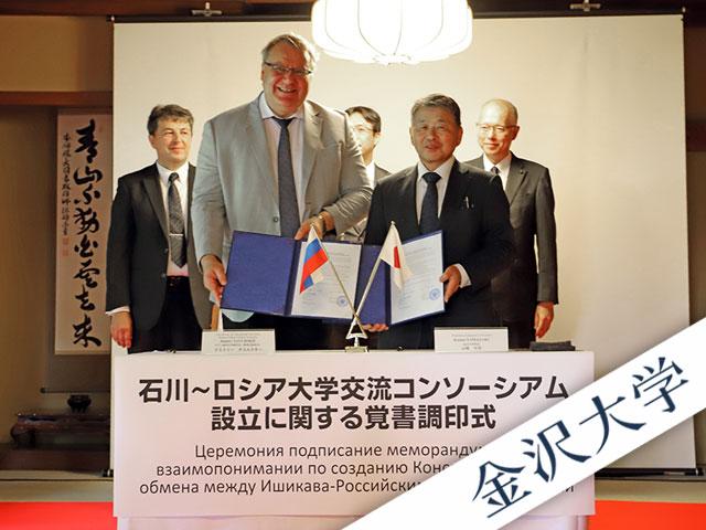 大学の世界展開力強化事業 石川~ロシア大学交流コンソーシアム設立調印式および記念シンポジウムを開催