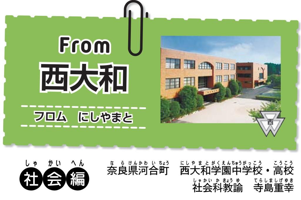 From進学校(西大和学園)