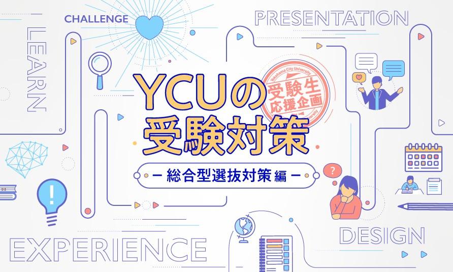 YCUの受験対策~総合型選抜対策編~AO入試で入学した先輩に志望理由や入試対策についてインタビュー!