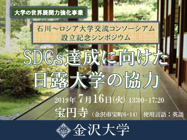 石川~ロシア大学交流コンソーシアム設立記念シンポジウム(7月16日)