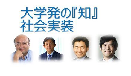 【2019.6.21開催】NFM主催シンポジウム「大学発の『知』社会実装」