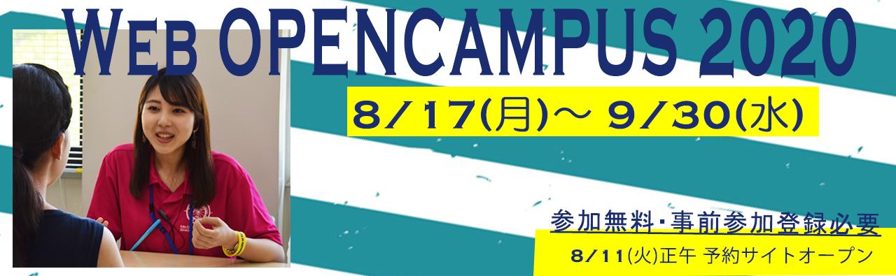 神戸市外大2020WEBオープンキャンパス