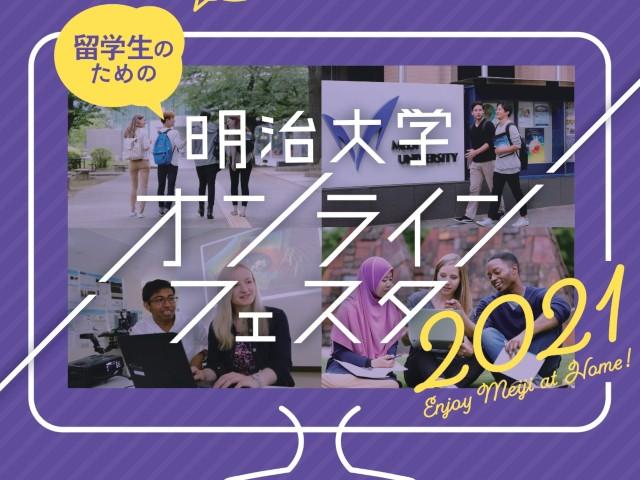 明大への留学を目指す外国人学生のためのオンラインイベントを6、7月に開催