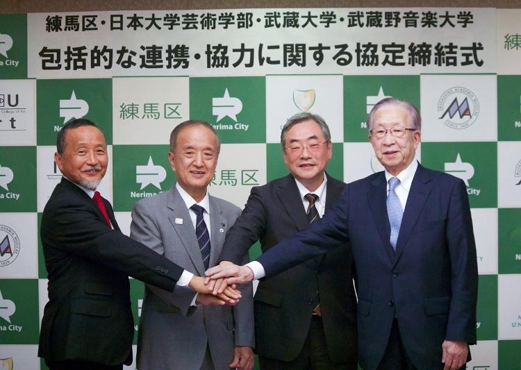 武蔵大学と練馬区、日本大学芸術学部、および武蔵野音楽大学が包括的な協定を締結