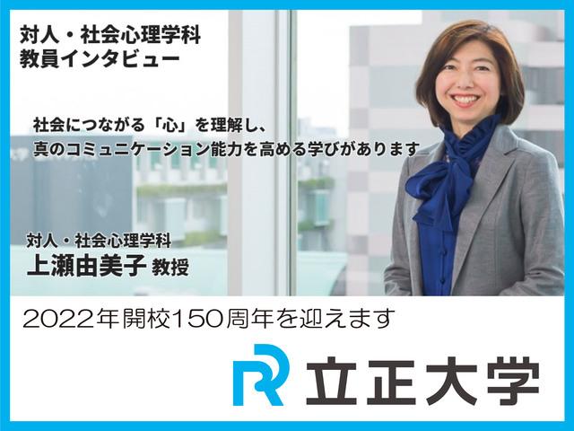 立正大学教員インタビュー~心理学部 対人・社会心理学科編~