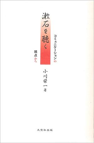 日本・東アジア文化学科 小川栄一 教授 著『漱石を聴く コミュニケーションの視点から』が刊行