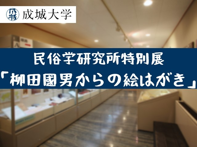 【成城大学】民俗学研究所特別展「柳田國男からの絵はがき」を開催