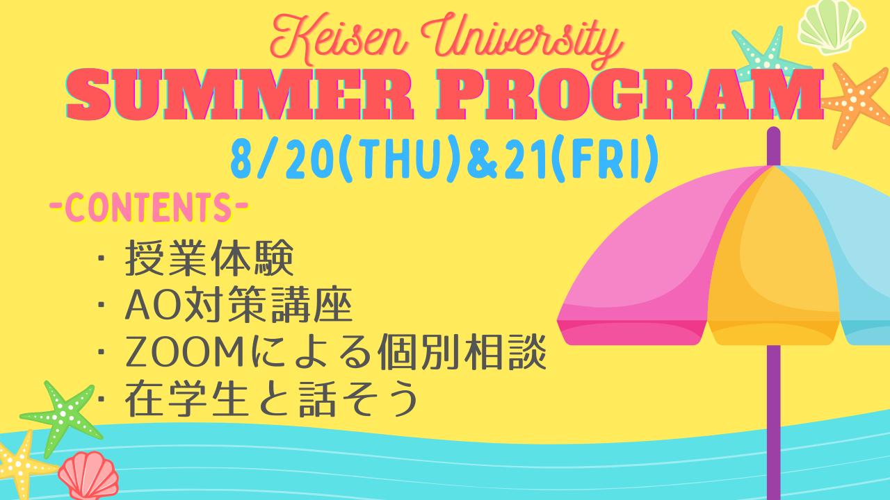 【恵泉】8/20(木)・8/21(金)オンライン授業公開 AO入試対策講座を開催いたします