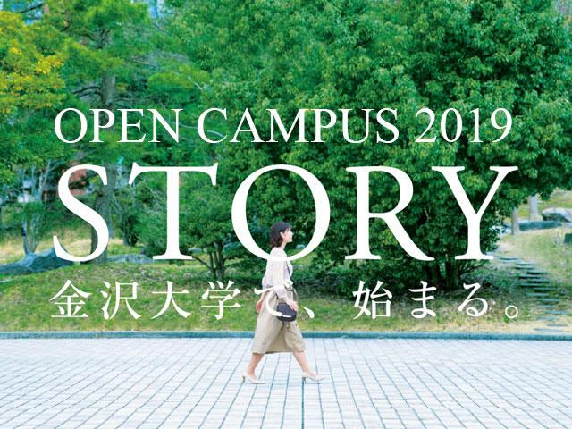 【8月8日,9日】金沢大学Open Campus 2019